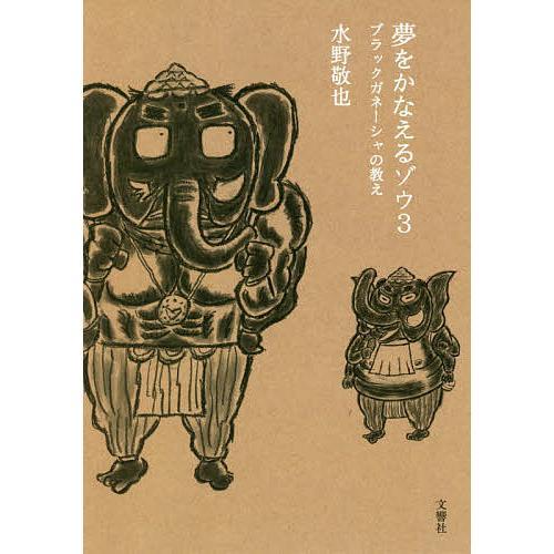 毎日クーポン有/ 夢をかなえるゾウ 3/水野敬也