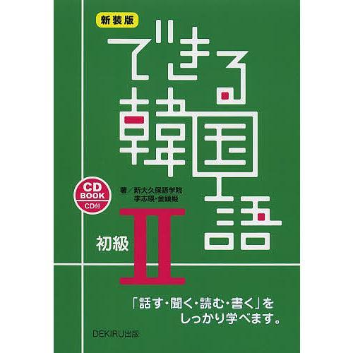毎日クーポン有/ できる韓国語 「話す・聞く・読む・書く」をしっかり学べます。 初級2 CD BOOK 新装版/新大久保語学院/李志暎/金鎮姫