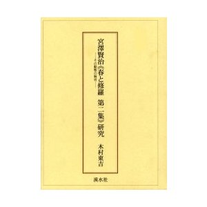 日曜はクーポン有/ 宮澤賢治《春と修羅 第二集》研究