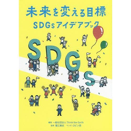 毎日クーポン有 未来を変える目標 SDGsアイデアブック ThinktheEarth 日本最大級の品揃え 数量限定アウトレット最安価格 ロビン西 蟹江憲史
