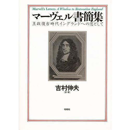 日曜はクーポン有/ マーヴェル書簡集 王政復古時代イングランドへの窓として/吉村伸夫