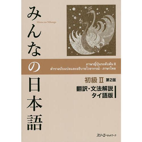 毎日クーポン有 至上 休み みんなの日本語初級2翻訳 文法解説タイ語版 スリーエーネットワーク