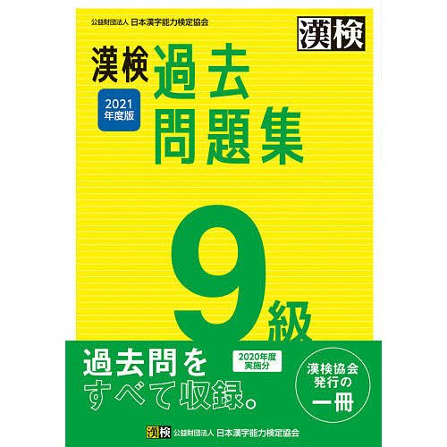 毎日クーポン有 割引 日本最大級の品揃え 漢検過去問題集9級 2021年度版