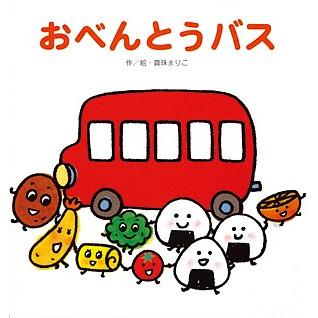 新作入荷!! 毎日クーポン有 男女兼用 おべんとうバス 真珠まりこ 絵本 子供