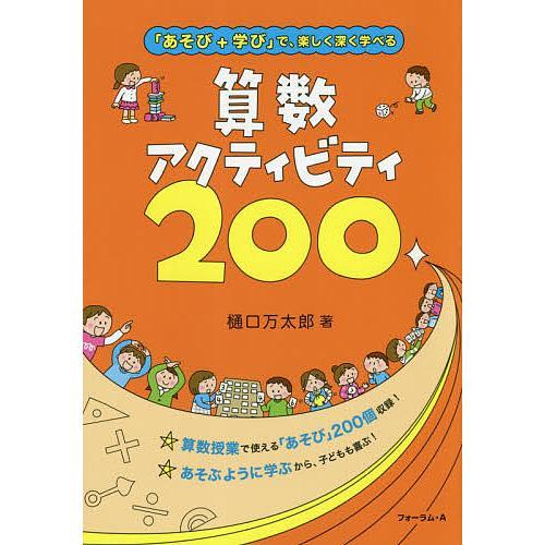 毎日クーポン有 選択 算数アクティビティ200 送料0円 あそび 学び 楽しく深く学べる 樋口万太郎 で