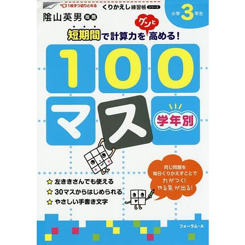 買い取り 毎日クーポン有 学年別100マス 三木俊一 SALE開催中 小学3年生