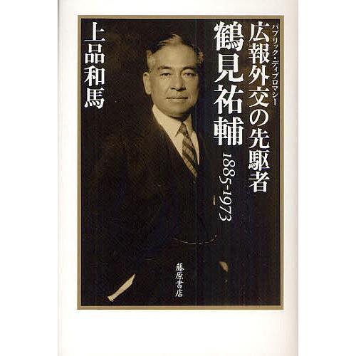 広報外交の先駆者・鶴見祐輔 188...