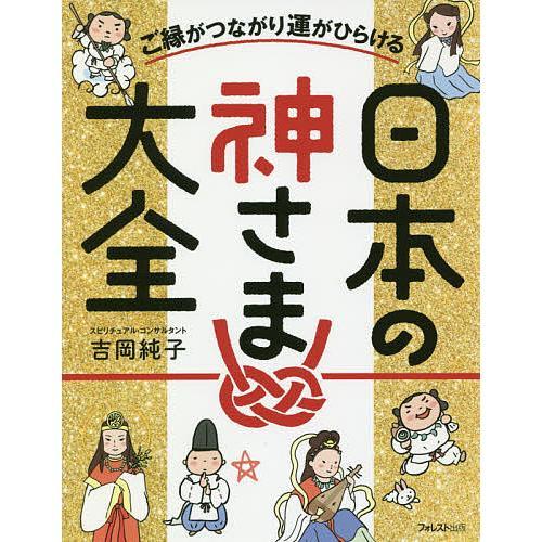 出群 爆買いセール 毎日クーポン有 ご縁がつながり運がひらける日本の神さま大全 吉岡純子