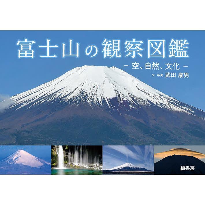 毎日クーポン有 富士山の観察図鑑 空 文化 送料無料新品 自然 武田康男 即納最大半額
