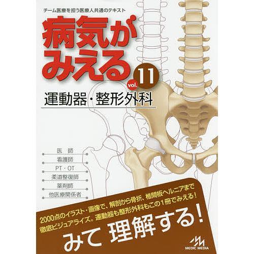 セール特価 毎日クーポン有 病気がみえる 医療情報科学研究所 vol.11 驚きの値段で