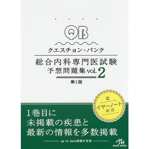 毎日クーポン有 QUESTION BANK総合内科専門医試験予想問題集 vol.2 医療情報科学研究所 新着セール AL完売しました