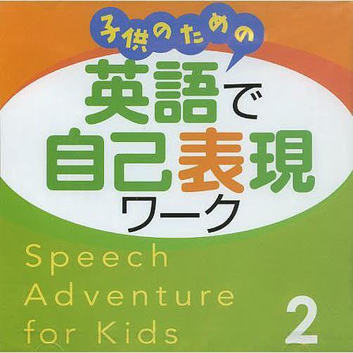 付与 ショッピング 毎日クーポン有 英語で自己表現ワーク 2 CD