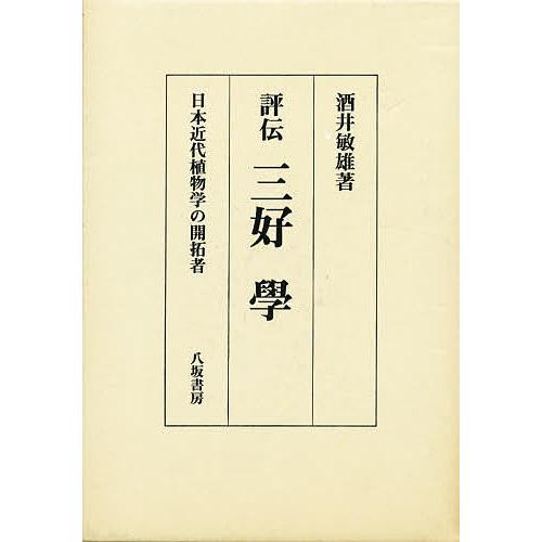 日曜はクーポン有/ 評伝三好学 日本近代植物学の開拓者/酒井敏雄