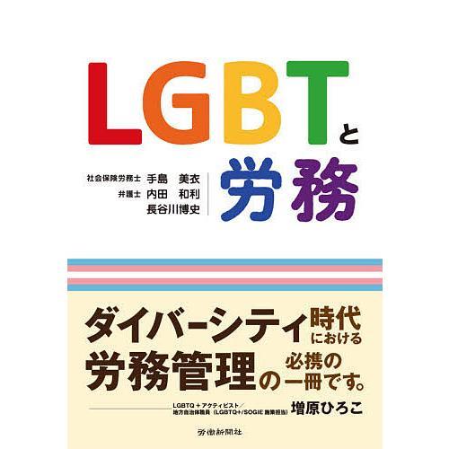 毎日クーポン有 LGBTと労務 手島美衣 期間限定お試し価格 内田和利 長谷川博史 祝日