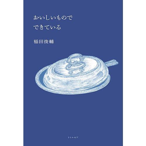 毎日クーポン有 おいしいものでできている 日本未発売 稲田俊輔 格安