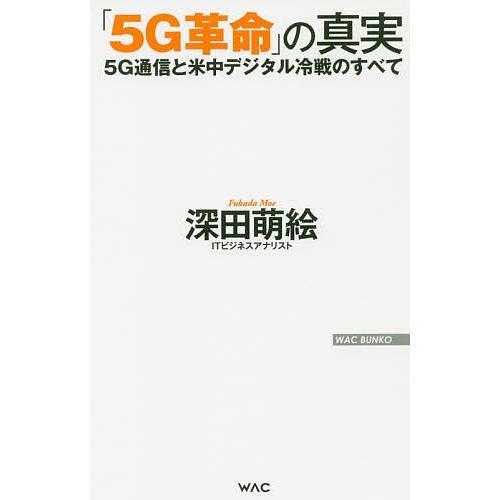 毎日クーポン有 5G革命 永遠の定番モデル の真実 深田萌絵 5G通信と米中デジタル冷戦のすべて 注目ブランド