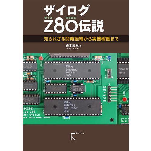 毎日クーポン有 ザイログZ80伝説 激安通販ショッピング 爆買いセール 知られざる開発経緯から実機稼動まで 鈴木哲哉