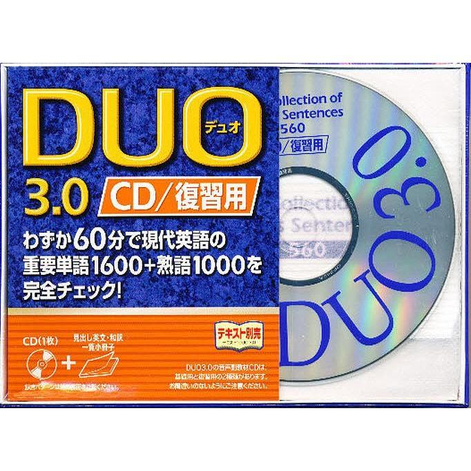 毎日クーポン有 日本最大級の品揃え CD お買い得 DUO デュオ 3.0 鈴木陽一 復習用
