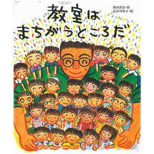 日本メーカー新品 信託 毎日クーポン有 教室はまちがうところだ 長谷川知子 蒔田晋治