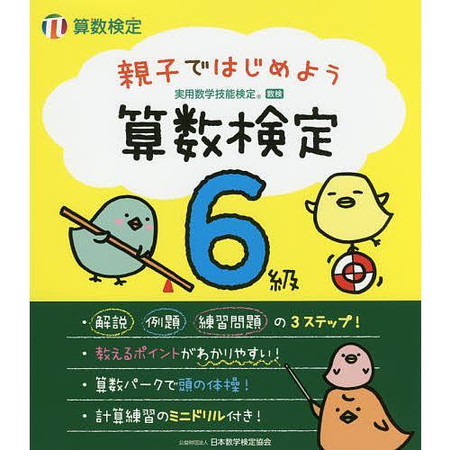 売れ筋 毎日クーポン有 安心の実績 高価 買取 強化中 親子ではじめよう算数検定6級 実用数学技能検定