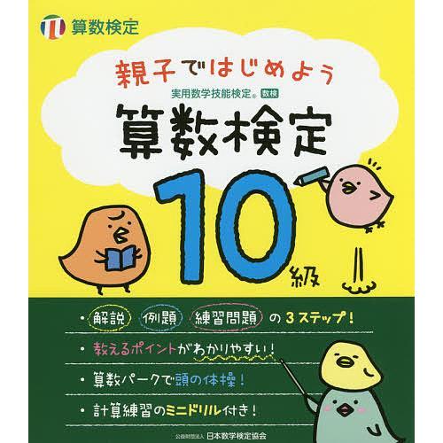 毎日クーポン有 親子ではじめよう算数検定10級 上品 激安卸販売新品 実用数学技能検定