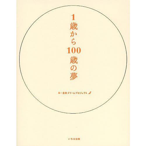 国産品 毎日クーポン有 マーケティング 1歳から100歳の夢 愛蔵版 日本ドリームプロジェクト