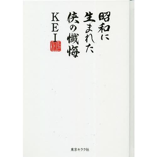 毎日クーポン有 SALENEW大人気 昭和に生まれた侠の懺悔 KEI 送料無料/新品