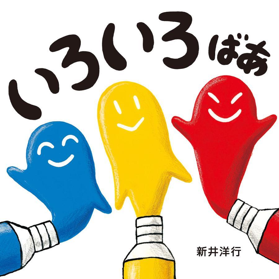 お得クーポン発行中 最安値に挑戦 毎日クーポン有 いろいろばあ 新井洋行 子供 絵本