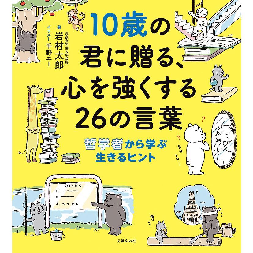毎日クーポン有 10歳の君に贈る 心を強くする26の言葉 岩村太郎 哲学者から学ぶ生きるヒント ご予約品 千野エー 売買