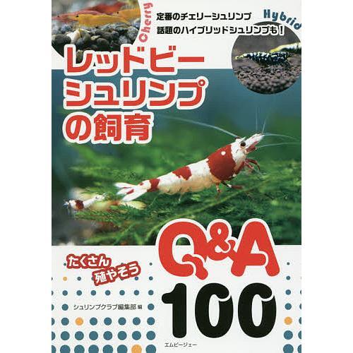毎日クーポン有 レッドビーシュリンプの飼育Q A100 信用 人気商品 シュリンプクラブ編集部