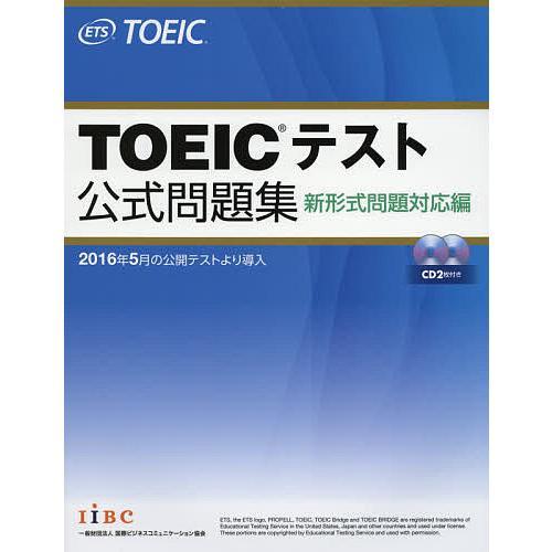 「TOEICテスト公式問題集 新形式問題対応編が」の画像検索結果
