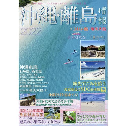 毎日クーポン有 70%OFFアウトレット 沖縄 離島情報 旅行 お得 2022