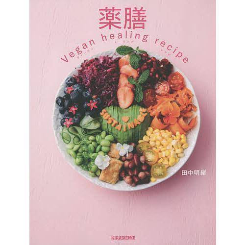 毎日クーポン有 いつでも送料無料 薬膳Vegan healing 田中明緒 recipe レシピ SALE開催中