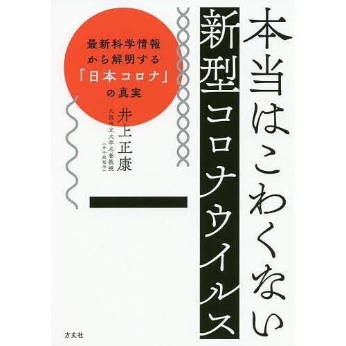 大人気! お中元 毎日クーポン有 本当はこわくない新型コロナウイルス 最新科学情報から解明する の真実 日本コロナ 井上正康