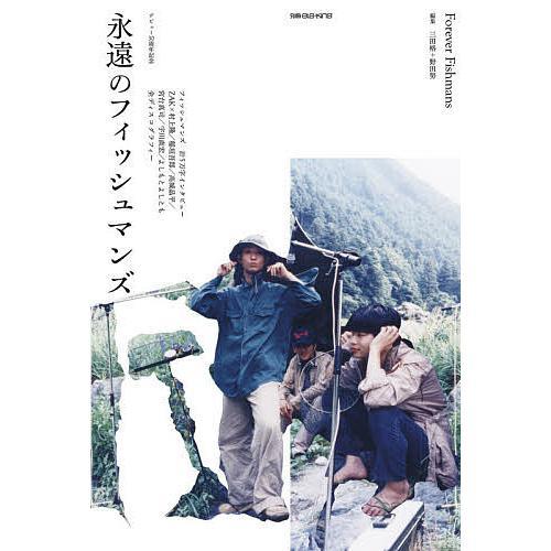 毎日クーポン有 別冊ele−king 永遠のフィッシュマ 引出物 三田格 激安セール 野田努