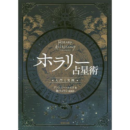 トレンド 毎日クーポン有 ホラリー占星術 入門と実践 日本 ルイス アンソニー 鏡リュウジ