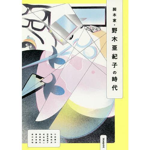 初回限定 毎日クーポン有 脚本家 野木亜紀子の時代 小田慶子 公式 田幸和歌子 佐藤結衣