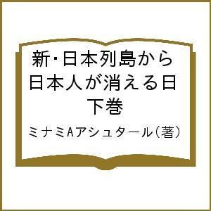 毎日クーポン有 新 日本列島から日本人が消える日 ミナミAアシュタール スーパーSALE セール期間限定 信託 下巻
