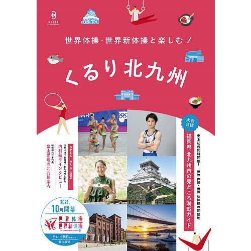 毎日クーポン有 くるり北九州 超激安 世界体操 旅行 世界新体操と楽しむ 値下げ