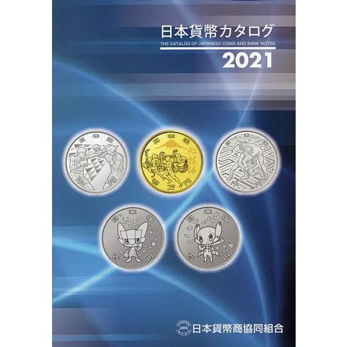 毎日クーポン有 人気 優先配送 日本貨幣カタログ 日本貨幣商協同組合 2021