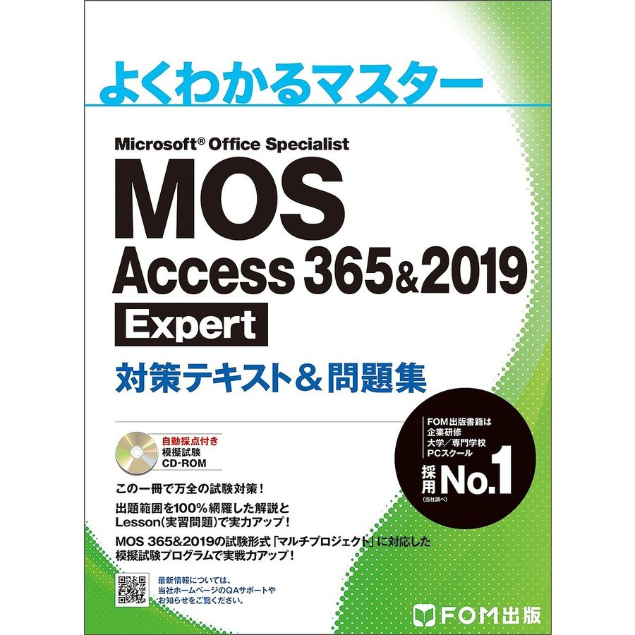 全商品オープニング価格 毎日クーポン有 MOS Access 365 2019 Expert対策テキスト Specialist Office 引出物 問題集 Microsoft