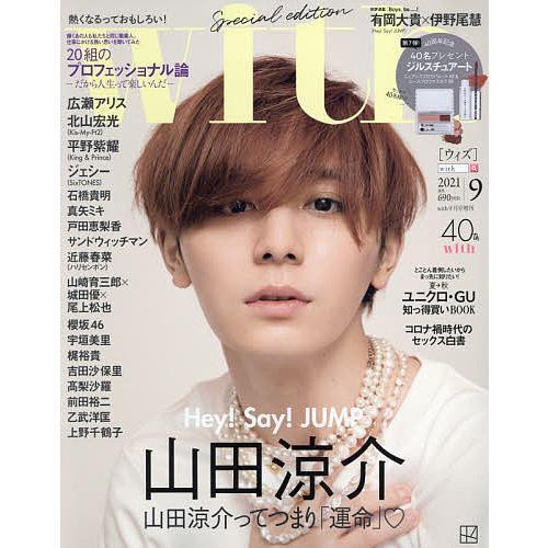 人気激安 本物 毎日クーポン有 9月号増刊 2021年9月号 with増刊