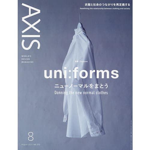 毎日クーポン有 AXIS 公式ショップ アクシス 2021年8月号 未使用品