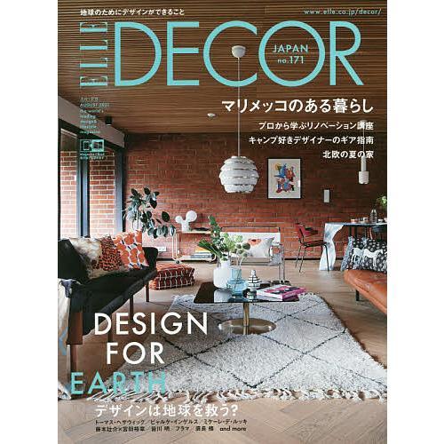 毎日クーポン有 ELLE ◆高品質 DECOR デコ 正規認証品 新規格 エル 2021年8月号