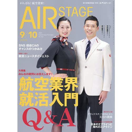 毎日クーポン有 5☆好評 AirStage エアステージ 2021年9月号 新色追加