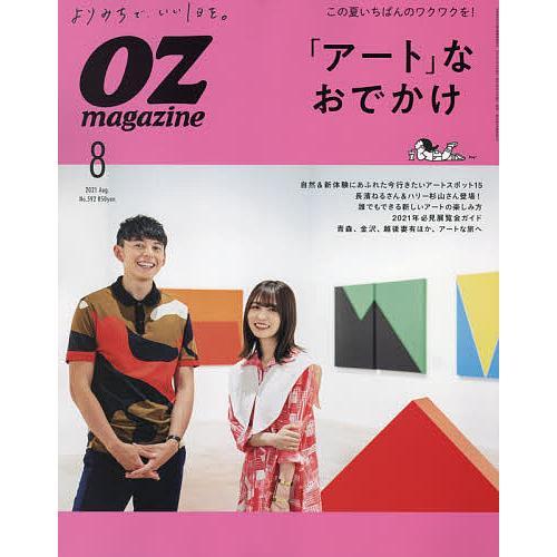 [再販ご予約限定送料無料] 人気 毎日クーポン有 OZ magazine オズマガジン 2021年8月号