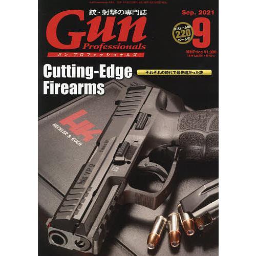 毎日クーポン有 セール特価 Gun セール特別価格 2021年9月号 Professionals