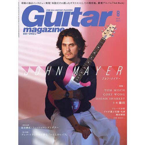 海外限定 《週末限定タイムセール》 毎日クーポン有 ギターマガジン 2021年8月号