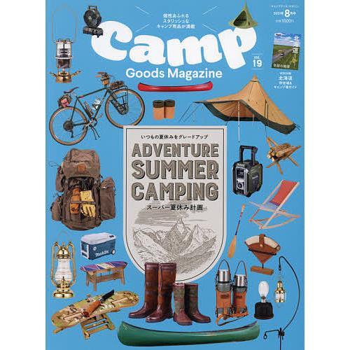 毎日クーポン有 キャンプグッズ 2021年8月号 マガジン チープ 人気商品