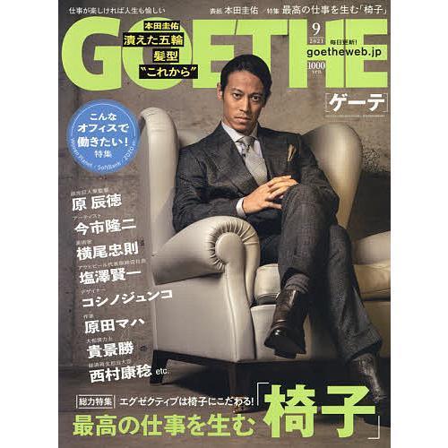 店舗 毎日クーポン有 GOETHE 2021年9月号 発売モデル ゲーテ